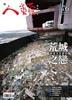人籟論辨月刊2010年11月號