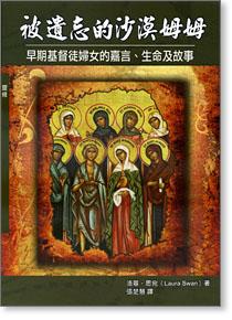 被遺忘的沙漠姆姆----早期基督徒婦女的嘉言、生命及故事