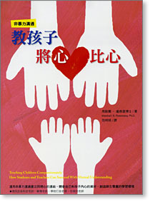 《非暴力溝通--教孩子將心比心》
