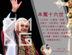 10 Things Pope Francis Wants You to Know, Pope Benedict XVI Wants You to Know