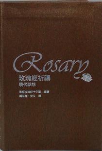 Fr. Peyton's Rosary Prayer Book