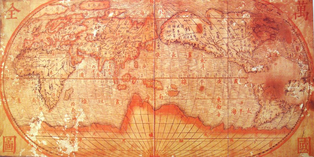 Jesuit Chinese World Map Early 17th Century