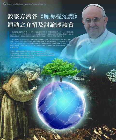 教宗方濟各《願禰受頌讚》通諭之介紹及討論座談會