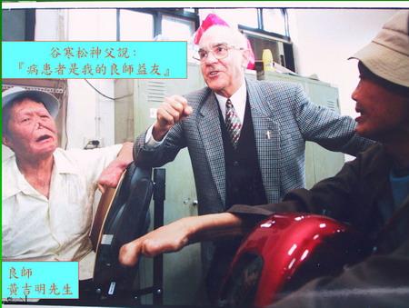 谷神父:病患者是我的良師益友