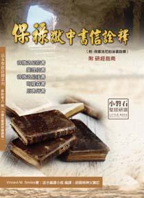 保祿獄中書信詮釋(神叢117): 得撒洛尼前書、斐理伯書、得撒洛尼後書、哥羅森書、厄弗所書