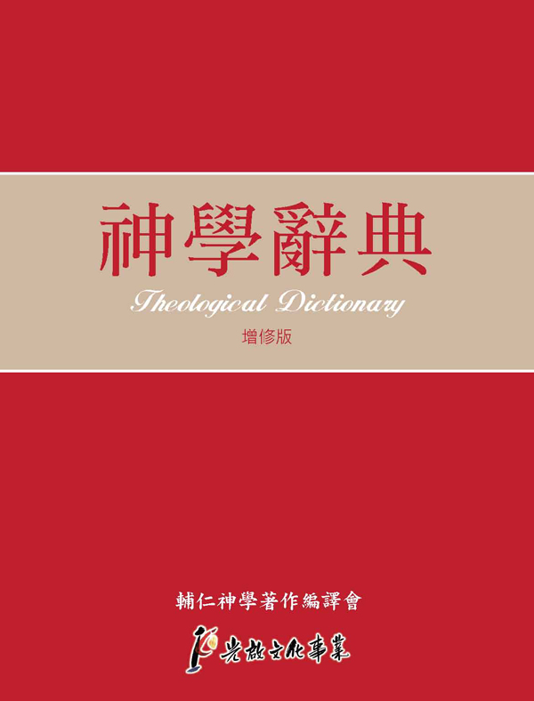 神學辭典(增修版)