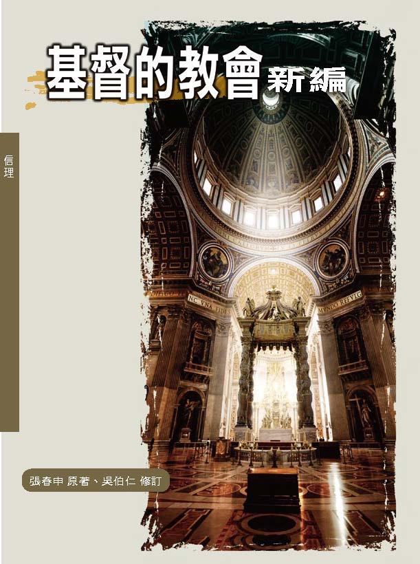 基督的教會-新編(神叢111)