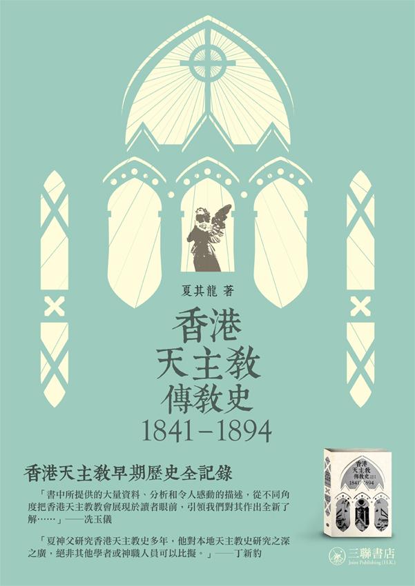 香港天主教傳教史1841-1894