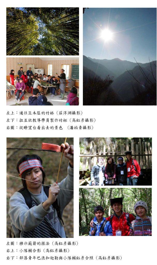 2013司馬庫斯人文生態體驗營心得分享