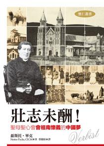 壯志未酬!聖母聖心會會祖南懷義的中國夢
