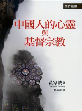 中國人的心靈與基督宗教