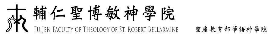 輔仁聖博敏神學院