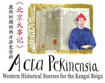 《北京大事記》Acta Pekinensia