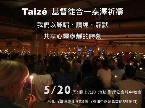 Taizé 泰澤祈禱