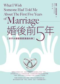 婚後前5年--新手夫妻最需要溝通的事
