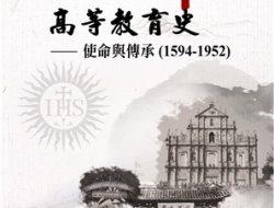 耶穌會在華高等教育史:使命與傳承(1594-1952)