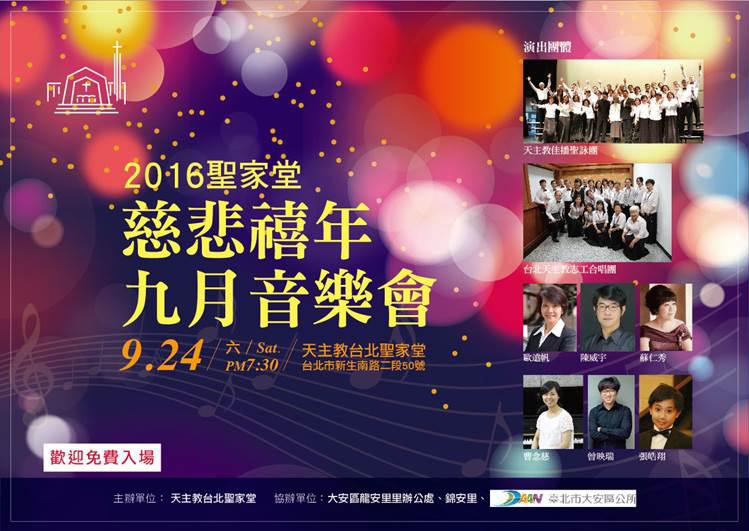 holy family September 2016 Concert