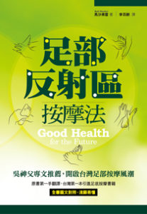 good-health-for-the-future