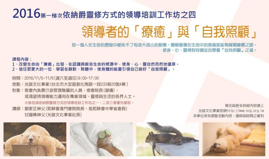 kuangchi-cultural-group-161105