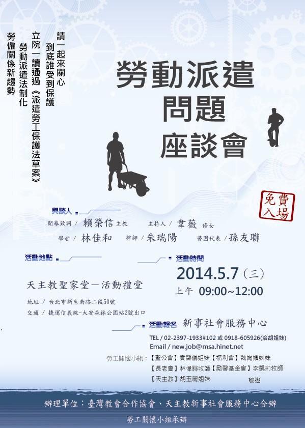 2014《勞動派遣問題》座談會