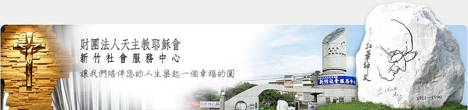 耶穌會新竹社會服務中心附設杜華心理諮商所