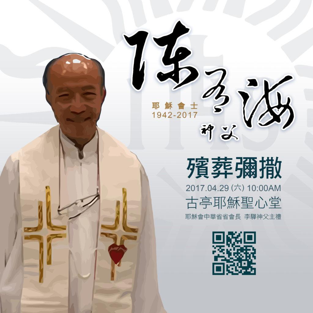 陳有海神父殯葬彌撒