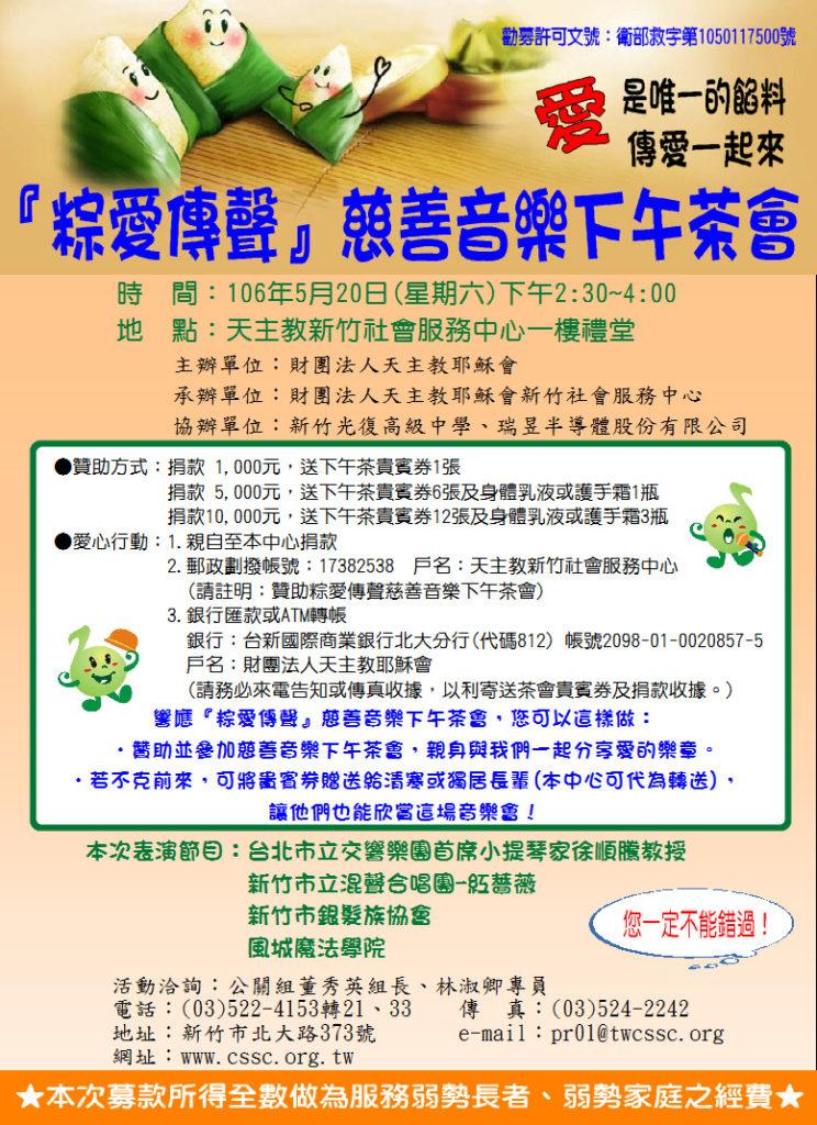 「粽愛傳聲」慈善音樂下午茶會