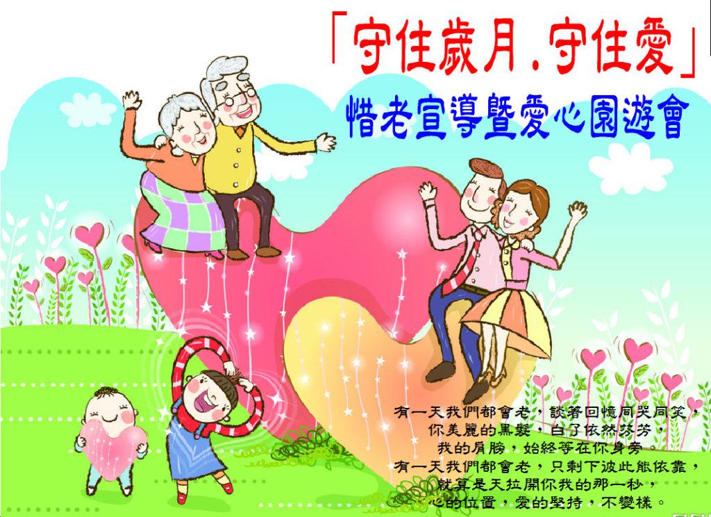 新竹社福 2017愛心園遊會開跑囉!!