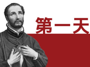 St. Francis Xavier saluted on the 9th 1