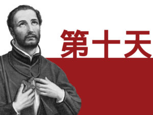 St. Francis Xavier saluted on the 9th 10
