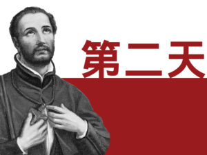 St. Francis Xavier saluted on the 9th 2