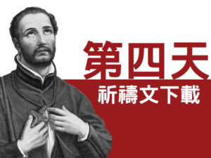 St. Francis Xavier saluted on the 9th 4 download