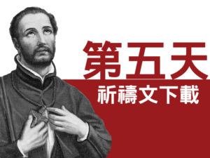 St. Francis Xavier saluted on the 9th 5 download