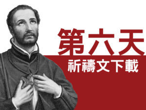 St. Francis Xavier saluted on the 9th 6 download