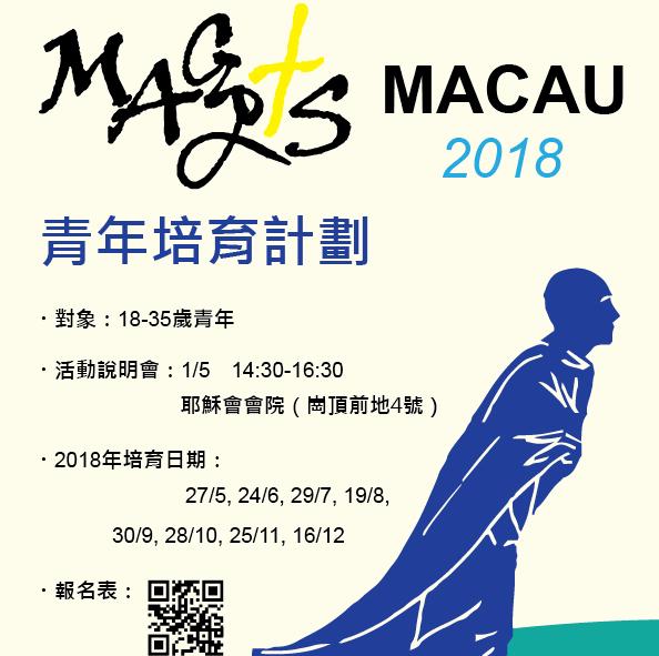 MAGIS MACAU青年培育計劃 2018 現正接受報名